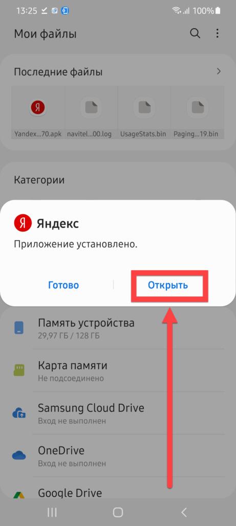 Открыть Яндекс на Андроиде