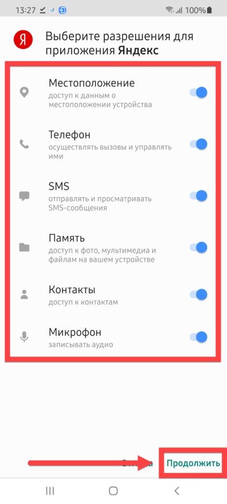 Яндекс на Андроиде предоставление прав