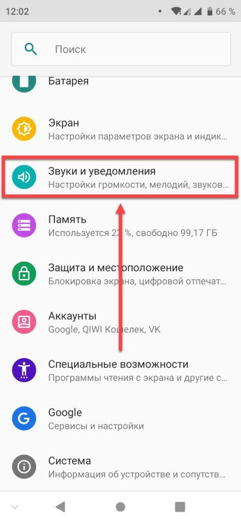 Звуки и уведомления Андроид