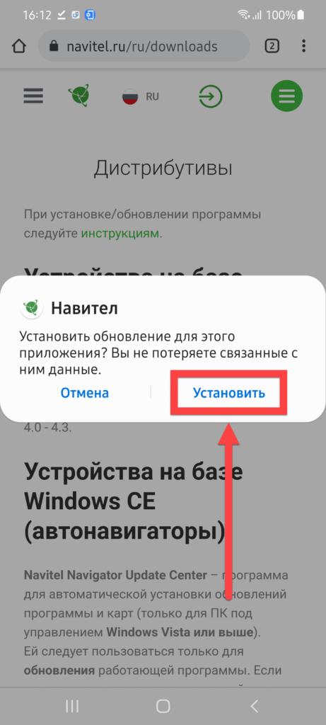 Навител Андроид установить APK с сайта