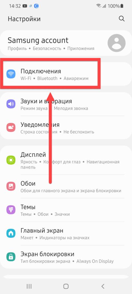 Вкладка Подключения на Андроиде