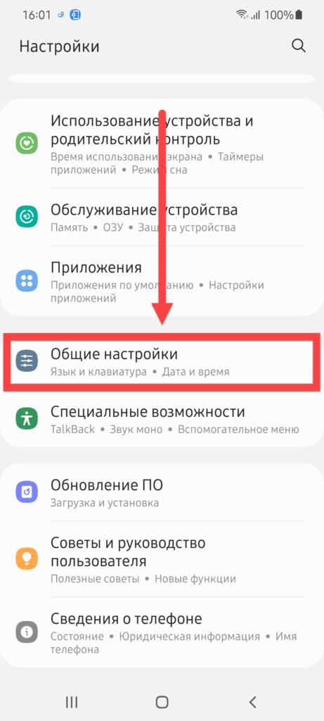 Общие настройки на Андроиде