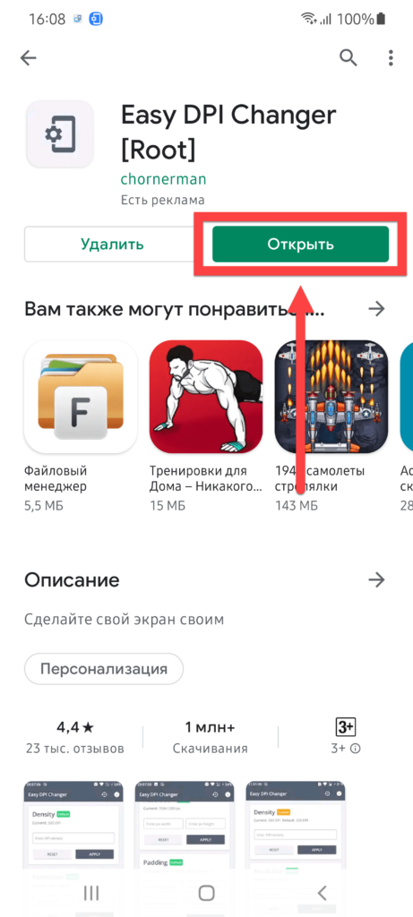 Easy DPI Changer Андроид запустить