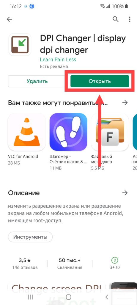 DPI Changer | Display DPI Changer Андроид открыть