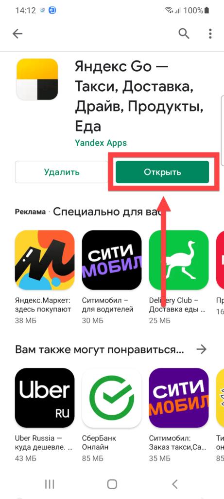 Яндекс.Такси Андроид открыть
