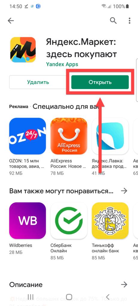 Яндекс.Маркет Андроид открыть
