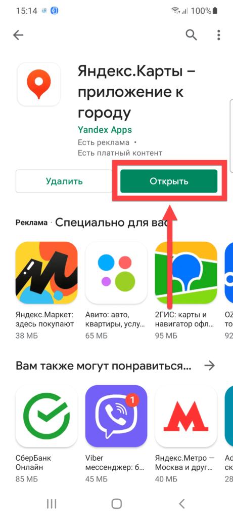 Яндекс.Карты Андроид открыть