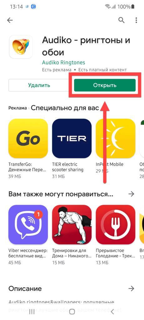 Audiko Андроид открыть