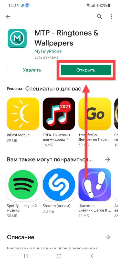 MTP – Ringtones & Wallpapers Андроид открыть