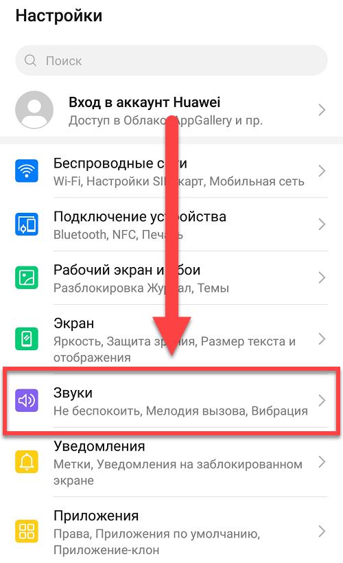 Установить рингтон Хуавей Андроид - Звуки