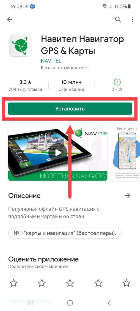 Google Play Market Андроид - обновить Навител