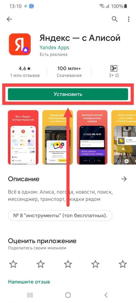 Яндекс Андроид установить