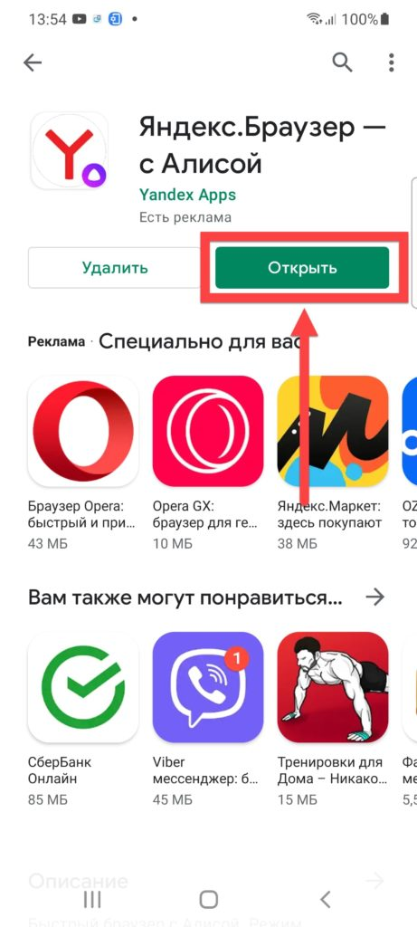 Яндекс Браузер открыть