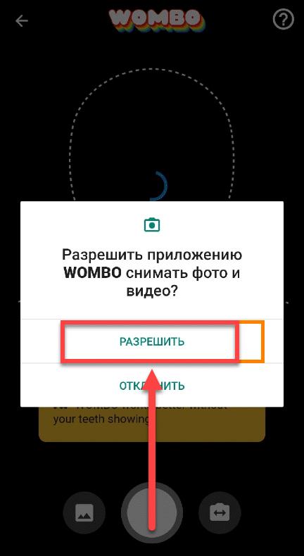 Приложение WOMBO Андроид предоставление прав
