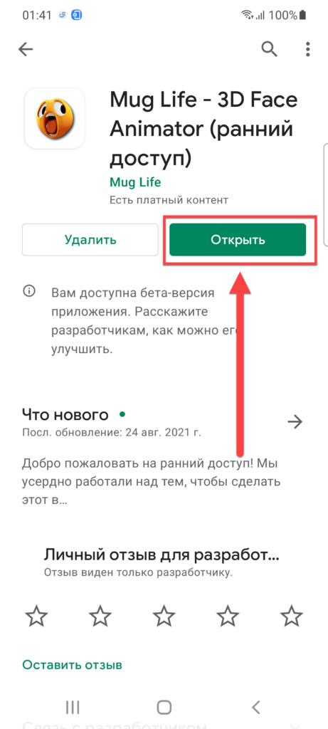Приложение Mug Life Андроид открыть