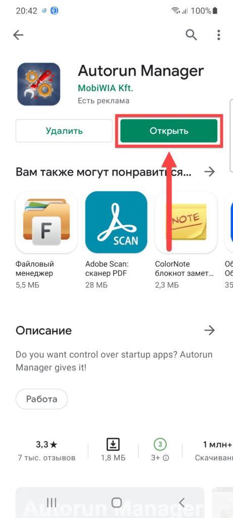 Приложение Autorun Manager открыть