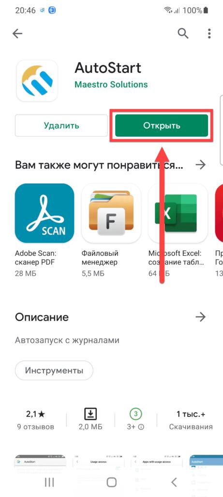 Приложение AutoStart Андроид открыть