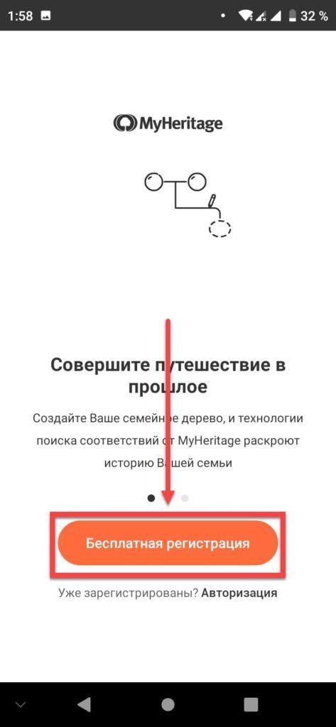 Приложение MyHeritage бесплатная регистрация