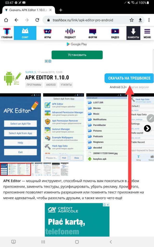 Скачиваем APK Editor Android