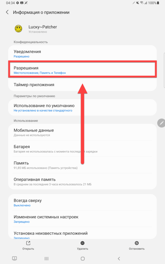 Lucky Patcher Android разрешения