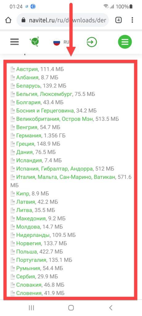 Список карт Навител на Андроид