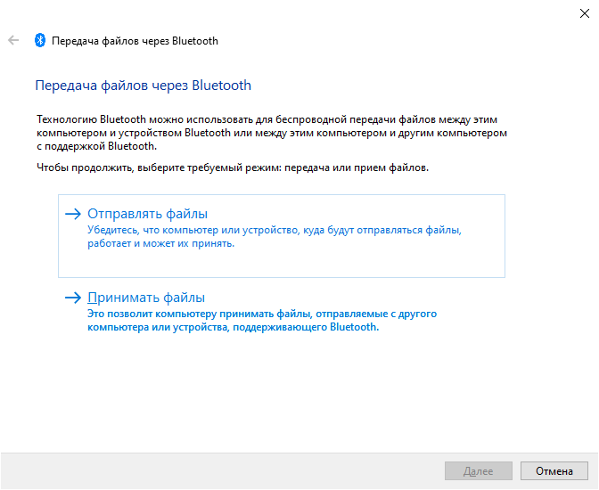 Отправить файлы по Bluetooth Windows