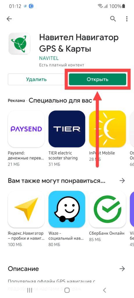 Навител Андроид открыть