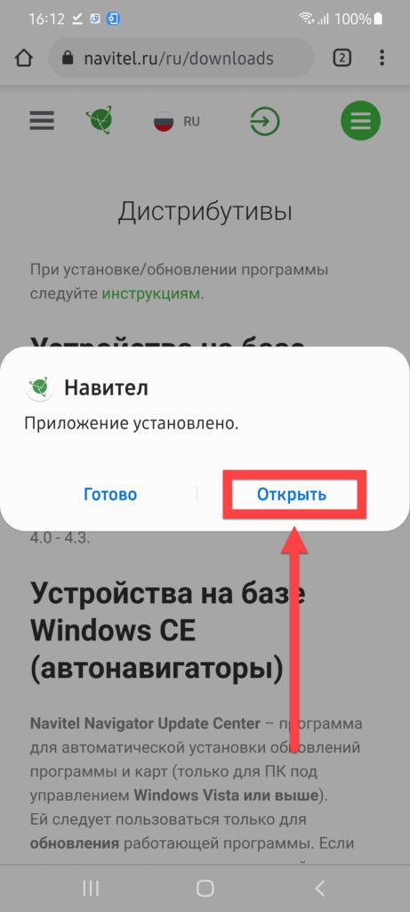Навител Андроид открыть APK