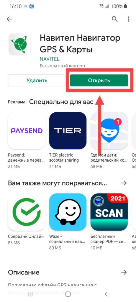 Google Play Market Андроид - открыть Навител