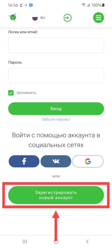 Сайт Навител - Зарегистрировать аккаунт