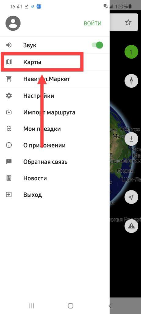 Раздел Карты в Навител Андроид