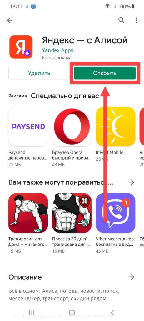 Яндекс Андроид открыть