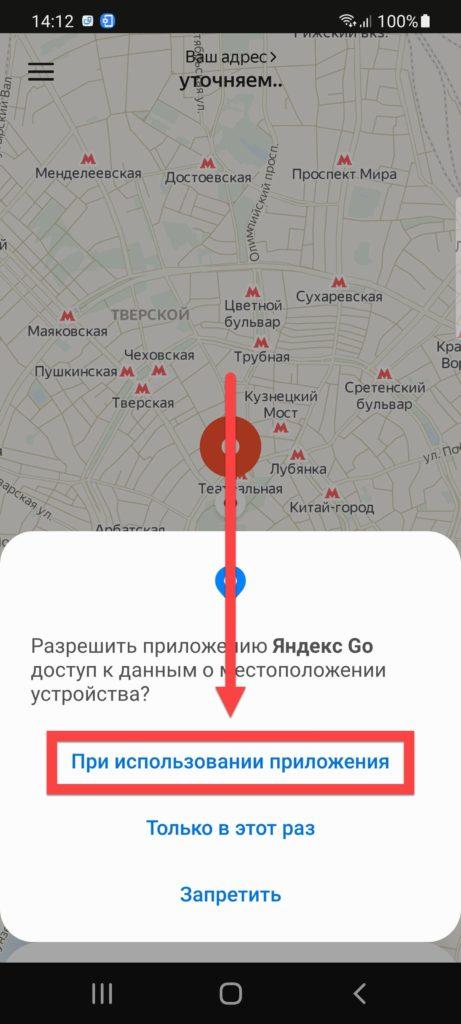 Яндекс.Такси Андроид геолокация