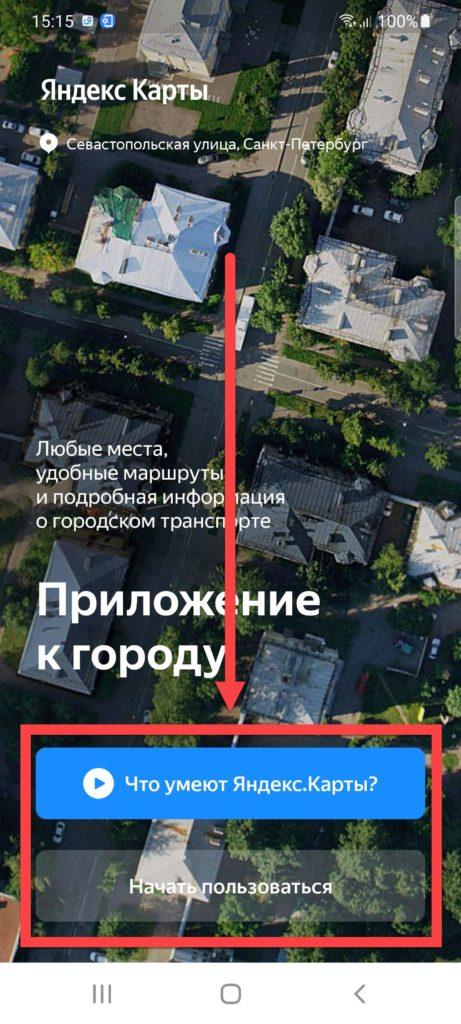 Яндекс.Карты Андроид функционал