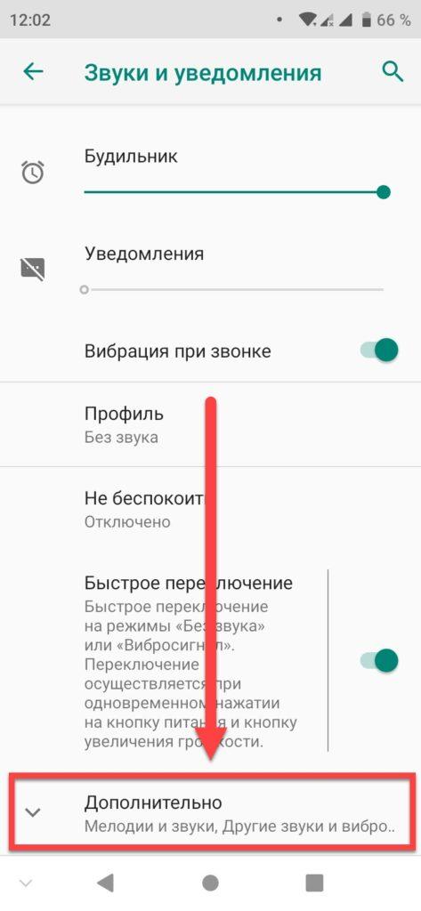 Звуки и уведомления Андроид - дополнительно