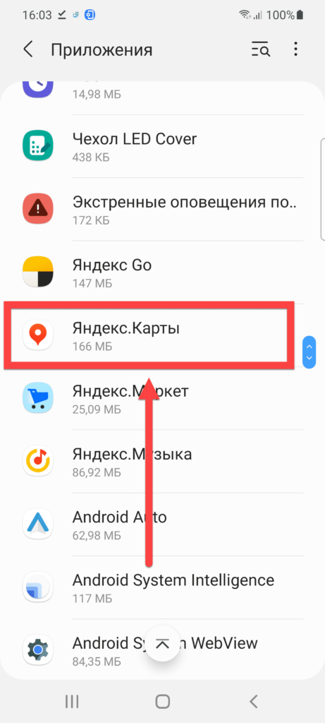 Яндекс Андроид Яндекс Карты