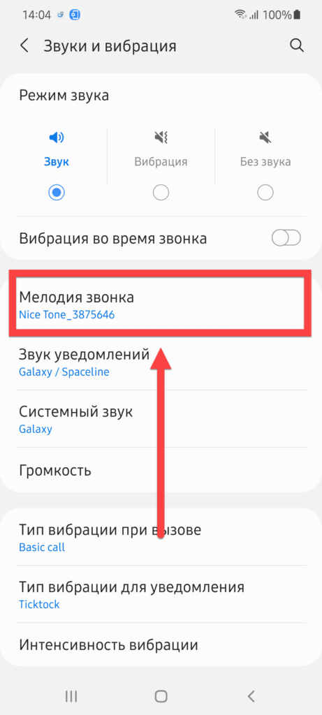 Установить рингтон Самсунг Андроид - Мелодия звонка