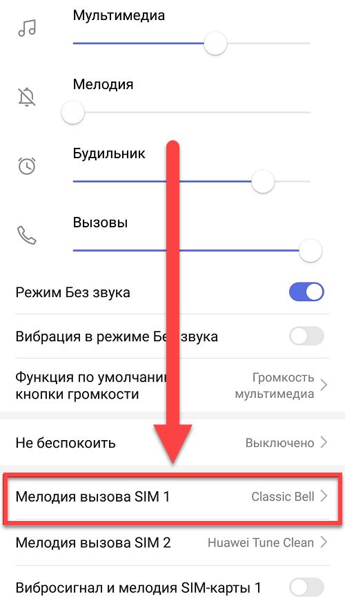 Установить рингтон Хуавей Андроид - Мелодия вызова СИМ