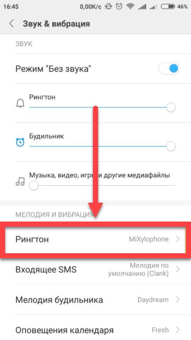 Установить рингтон на контакт Xiaomi - раздел Рингтон