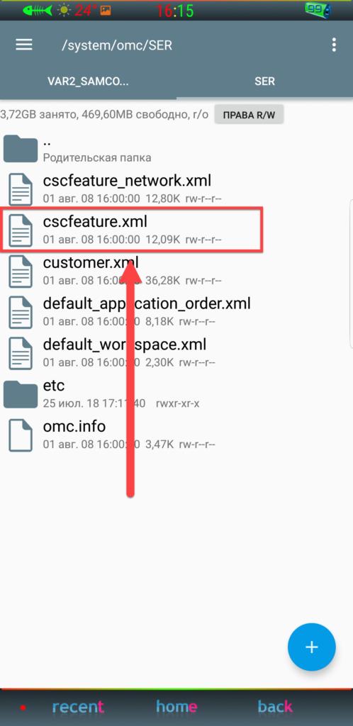 Файл cscfeature.xml на Андроиде