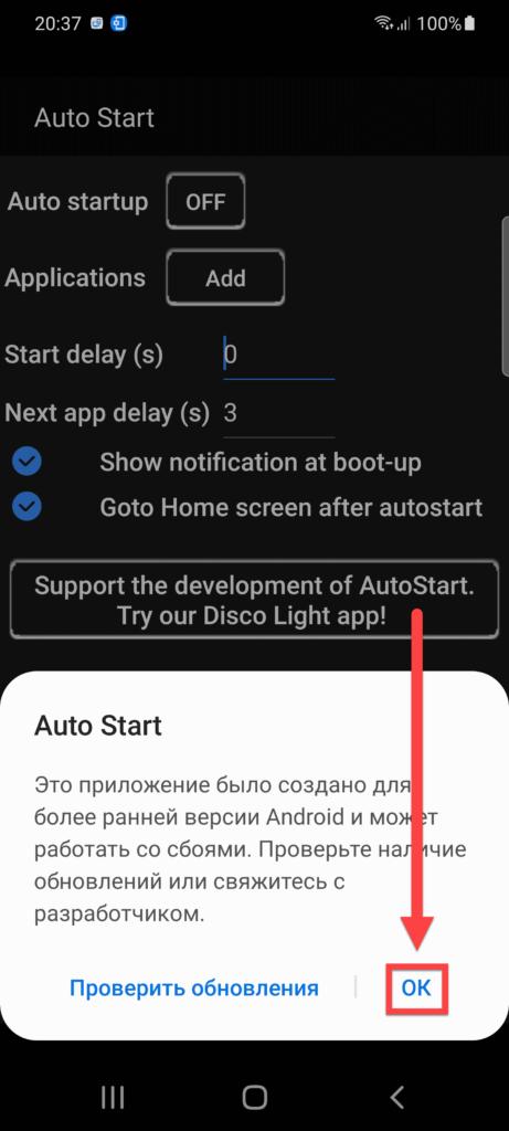 Приложение AutoStart – No root предупреждение о несовместимости