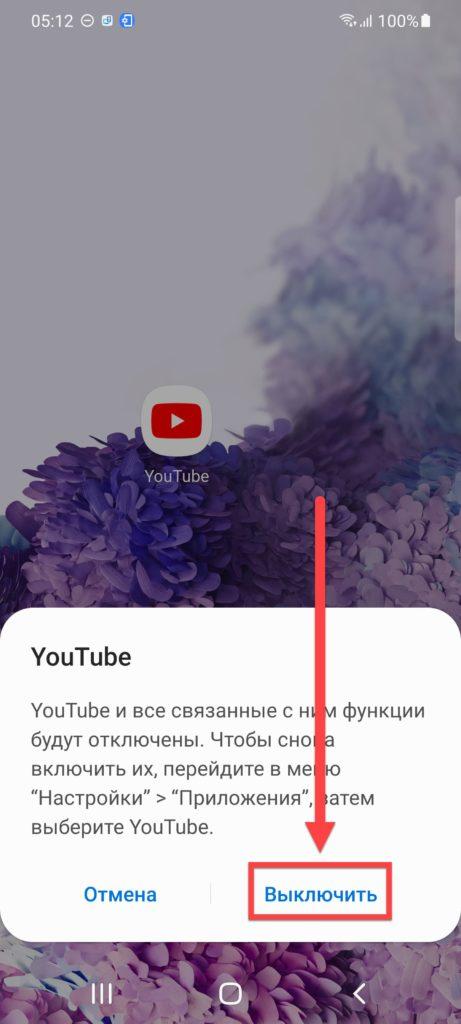 Значок Ютуба на Андроиде удалить подтверждение