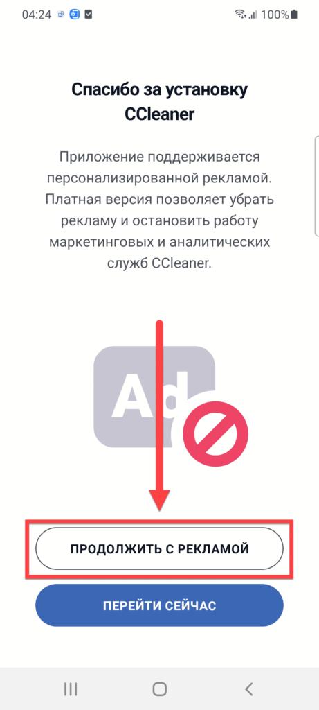 Приложение CCleaner Андроид выбор версии