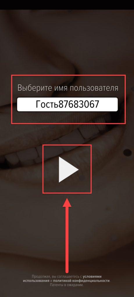 Приложение Mug Life Андроид указываем логин