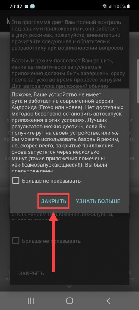 Приложение Autorun Manager уведомление