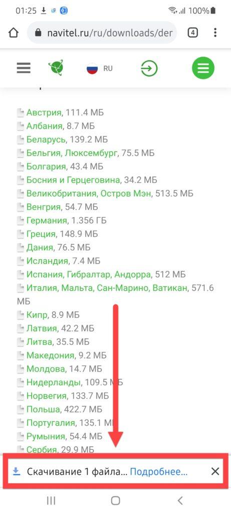 Скачать карты Навител Андроид