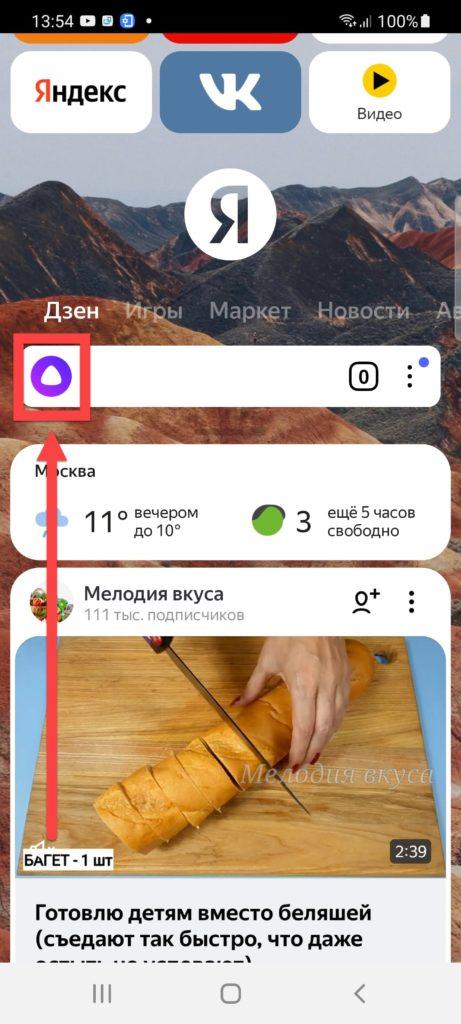 Яндекс браузер установить на Андроиде