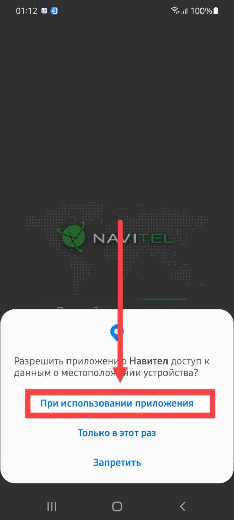 Навител Андроид доступ к местоположению