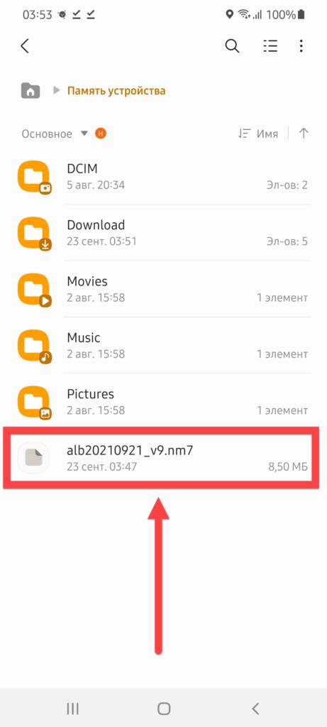 Загруженные карты на Андроиде