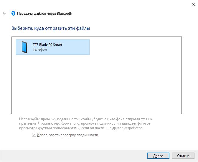 Отправить файлы по Bluetooth Windows на Андроид